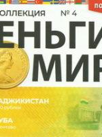 Деньги Мира №4