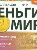 Деньги Мира №9